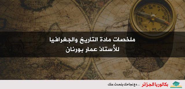 ملخصات التاريخ والجغرافيا للسنة الثالثة ثانوي بورنان عمار