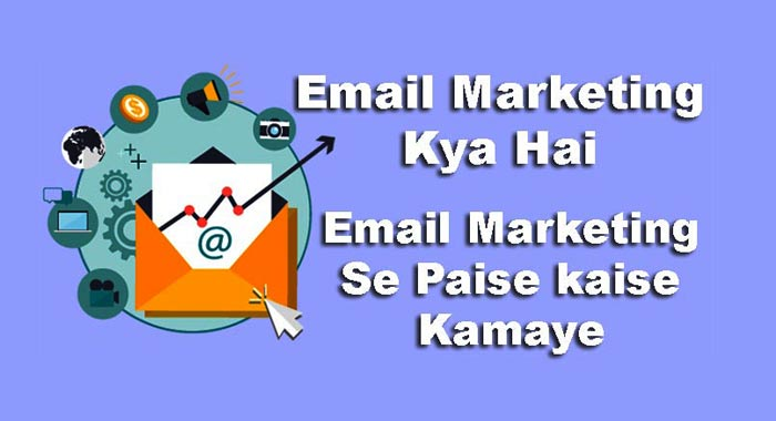 Email Marketing Se Paise Kaise Kamaye