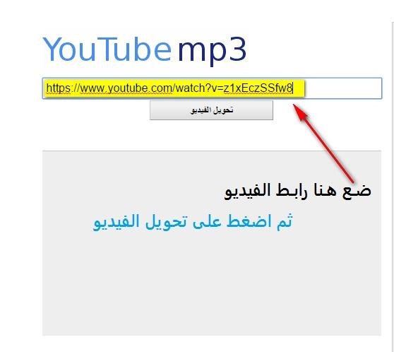 رابط تحميل من اليوتيوب الى mp3