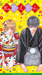 Niji, Amaete yo de Kotomi Aoki