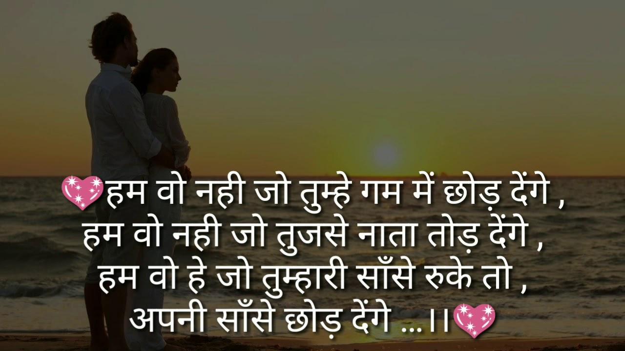 Cute Love Status In Hindi For Girlfriend