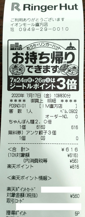 リンガーハット イオンモール直方店 2020/7/17 飲食のレシート