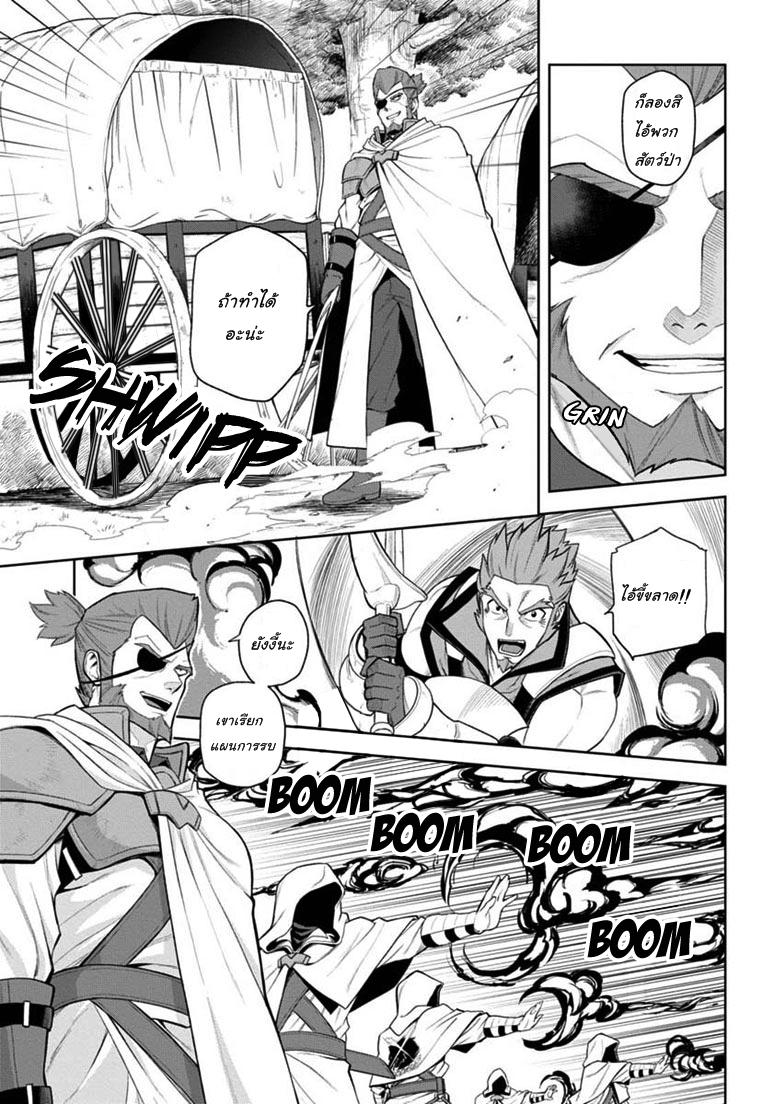 อ่านการ์ตูน Konjiki no Word Master 8 ภาพที่ 25