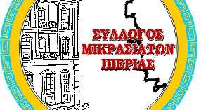 Ο Σύλλογος Μικρασιατών Πιερίας ανακοινώνει την Έναρξη της Πολιτιστικής Χρονιάς 2016-2017.