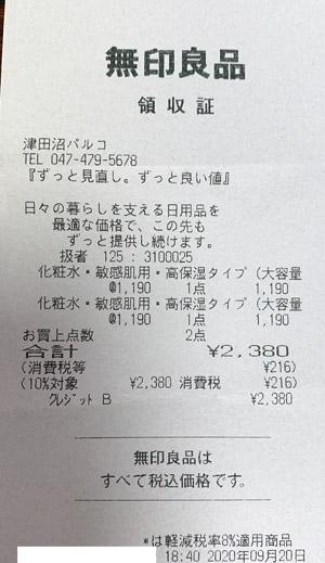 無印良品 津田沼パルコ 2020/9/20 のレシート