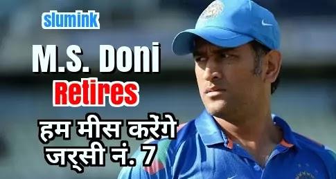M.S. Dhoni Retires, धोनी जैसा कोई नही