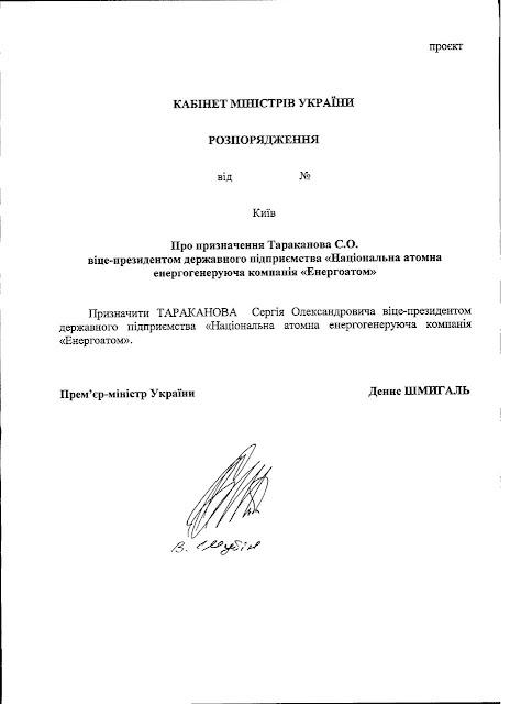 4 - Андрей Ермак и Энергоатом на пути к катастрофе?