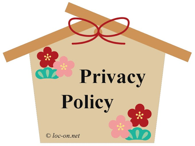 Privacy Policy(随時更新)