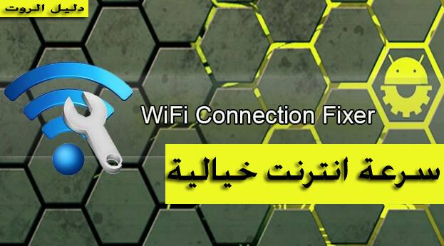 تطبيق تقوية اتصال الويفي وتسريعه وحل مشاكل الشبكة WiFi connection fixer للاندرويد