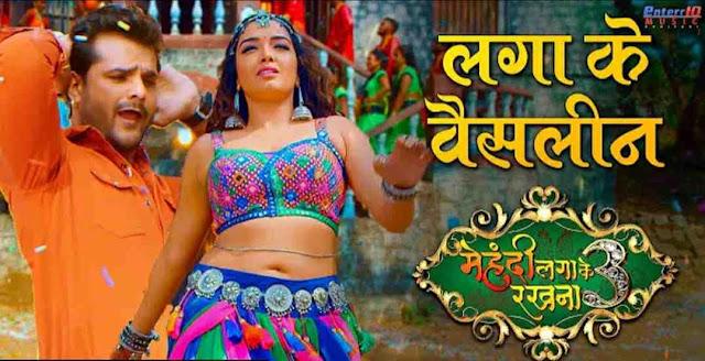 Laga Ke Vaseline (Khesari Lal Yadav) Bhojpuri Songs Bhojpuri Gana Video 2020