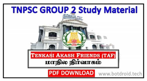 TNPSC Group 2 Mains State Administration Study Material Pdf | Based on New Syllabus