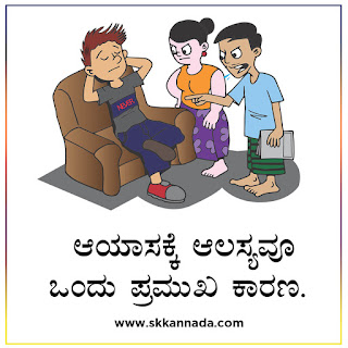 lazy Amazing Facts in Kannada