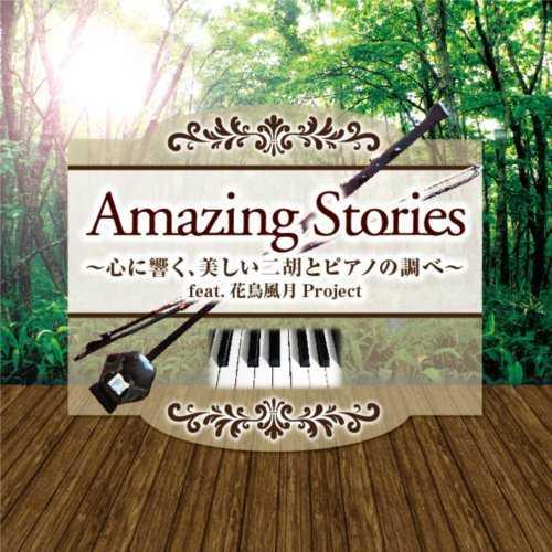 [Album] 花鳥風月Project – Amazing Stories 心に響く、美しい二胡とピアノの調べ (2015.06.03/MP3/RAR)