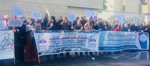 وقفة احتجاجية سابقة للهيئة الوطنية للتقنيين بالمغرب