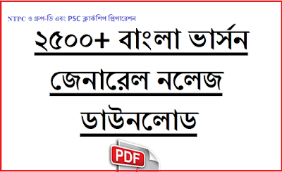 2500 + Bengali General Knowledge PDF Download