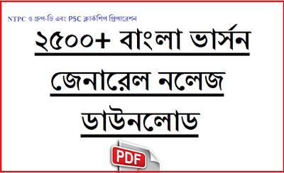 2500 + Bengali General Knowledge PDF Download