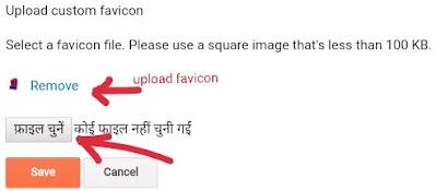 Blogger settings में favicon का क्या अर्थ है, Favicon html, favicon size 100kb, favicon generator 32x32, favicon का क्या अर्थ है, favicon converter