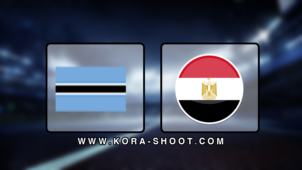 مشاهدة مباراة مصر وبتسوانا بث مباشر 14 10 2019 مباراة ودية