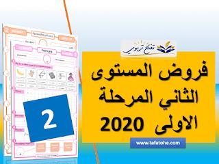 فروض المستوى الثاني المرحلة الاولى وفق المنهاج المنقح 2020-2021