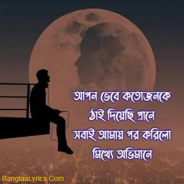 Koster Bangla Whatsapp Status 2021