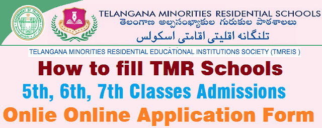 how to apply/how to fill tmreis online application form,tmrs admissions 2019,tmr schools 5th,6th,7th,8th classes admissions,telangana minorities residential schools admissions online application form