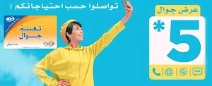 عرض نجمة *5 اتصالات المغرب ليناسب كل احتياجاتكم