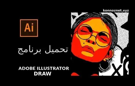 تحميل برنامج Adobe Illustrator Draw للاندرويد مهكر النسخة المدفوعة