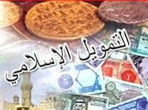 التمويل الاسلامي