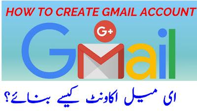 How to create google account,Google Account banane ka tarika