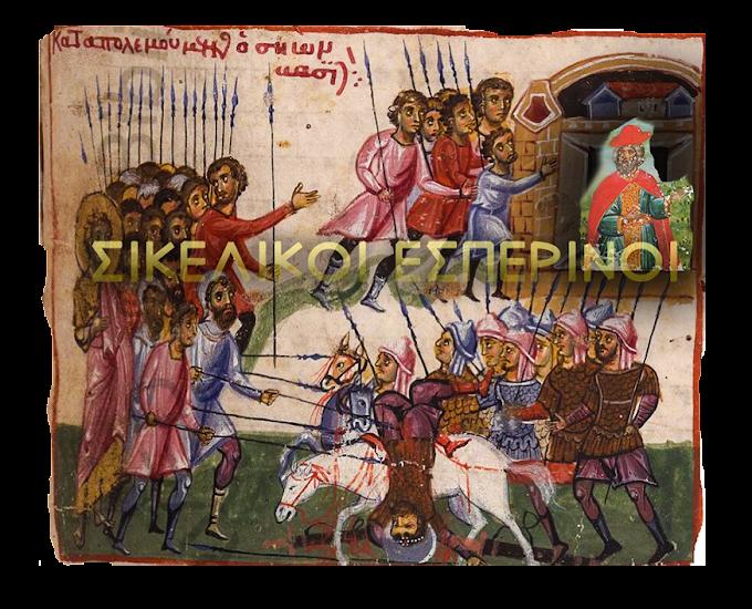 Σικελικοί  Εσπερινοί, έτος 1282.
