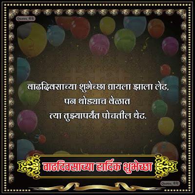 birthday wishes for best friend forever Marathi