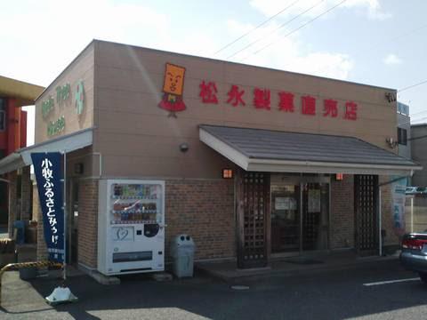 松永製菓直売店 しるこサンドの森あんびすきゅい