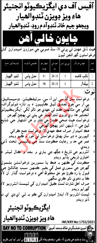 Latest Jobs in National Highway  Authority NHA 2021