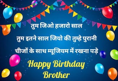 funny-birthday-wishes-for-elder-brother