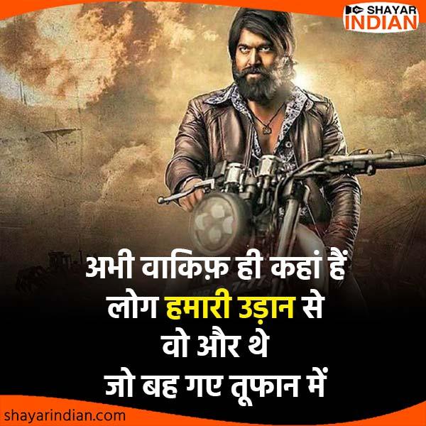 Full Akad Status Shayari in Hindi | Udaan, Toofan