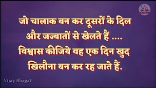 हिंदी-प्रेरणादायक-सुविचार-Good-Thoughts-In-Hindi-On-Life-With-Images-vb-good-thoughts-vijay-bhagat