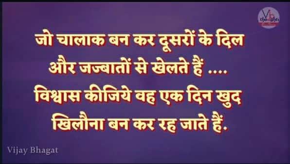 हिंदी प्रेरणादायक सुविचार | Good Thoughts In Hindi On Life With Images