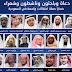 Ini Tuduhan Untuk Para Ulama yang Ditangkapi Saudi
