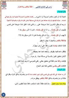 9 - زادي في الإنتاج الكتابي لمناظرة السيزيام