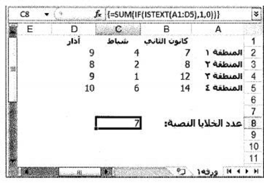 حساب عدد خلايا النصوص في نطاق معين