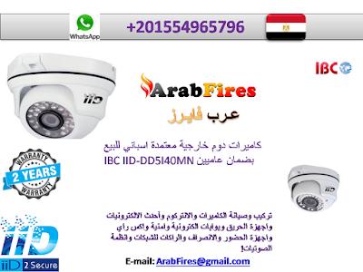 كاميرات دوم خارجية معتمدة اسباني للبيع بضمان عاميين IBC IID-DD5I40MN