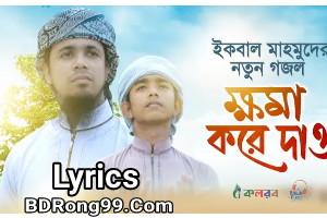 Khoma Kore Dao Gojol Mp3 Lyrics (ক্ষমা করা দাও গজল) Iqbal Mahmud, Kalarab