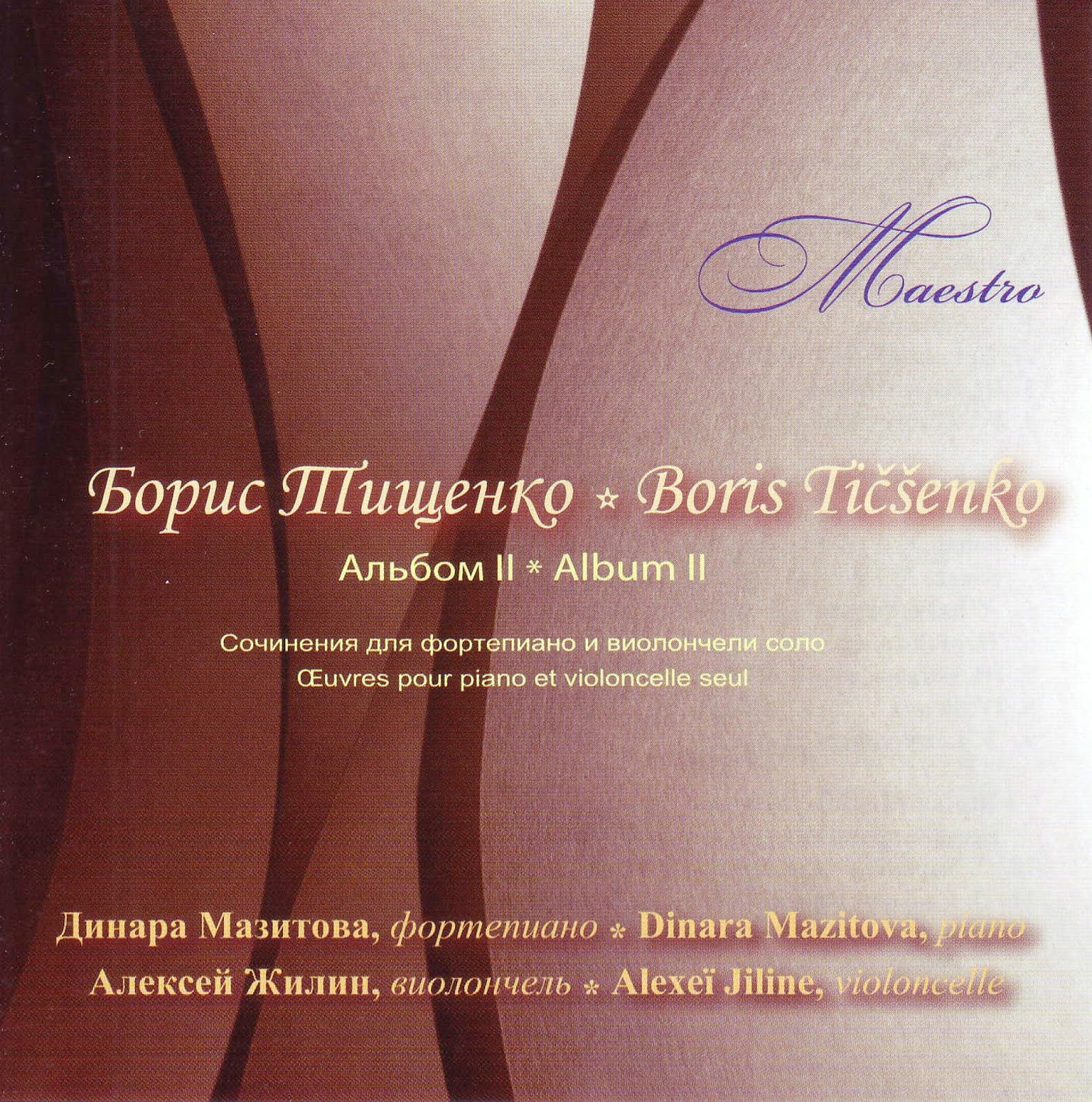 My Mostly Modern Classical Music Blog Tishchenko Boris Piano