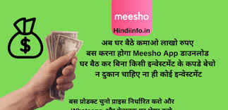 meesho app review meesho funding meeshow meesho seller meesho supply meesho wiki meesho careers meesho app download free meesho apk meesho app meesho login meesho app in hindi meesho app download for android meesho app for iphone meesho api meesho address become a meesho supplier meesho bangalore meesho business model meesho business meesho blog meesho bonus meesho benefits meesho bangalore address meesho branches meesho business academy meesho bags meesho company meesho crunchbase meesho competitors meesho community meesho ceo meesho collection meesho commission meesho clothing meesho download meesho delivery meesho dress meesho download app meesho detail meesho delivery time meesho demo meesho description meesho director meesho data scientist meesho email id meesho earning meesho exchange meesho employee review meesho employees meesho earn money meesho earning proof meesho earn money app meesho earn online meesho earn money apk download meesho fake meesho founders meesho for ios meesho facebook meesho feedback meesho fake or real meesho faq meesho full details meesho for windows meesho google play meesho glowroad meesho gmv meesho gurgaon meesho growth meesho github meesho glassdoor salary meesho gst meesho helpline meesho head office meesho how it works meesho hindi meesho haul meesho history meesho how does it work meesho hiring meesho how to use meesho home meesho in hindi meesho image meesho ios app meesho interview questions meesho inc meesho investors meesho is safe or not meesho international shipping meesho instagram meesho invoice meesho jobs meesho job opening meesho justdial meesho job reviews meesho jobs bangalore jatin meesho meesho online job meesho app jobs noopur jha meesho meesho kya h meesho kurtis meesho ki jankari meesho knowledge meesho koramangala meesho ka contact number meesho ke bare me jankari meesho kmj arcadia meesho app kaise use kare meesho logo meesho like apps meesho linkedin meesho location meesho logo png meesho logout meesho latest apk meesho learning academy meesho latest news meesho meaning meesho meaning in hindi meesho marketing meesho mail id meesho margin meesho mission meesho marketing head meesho me order kaise kare meesho mumbai office meesho marketplace meesho number meesho news meesho net worth meesho new account meesho new office meesho naukri meesho not working meesho name meesho network meesho contact number meesho online meesho owner meesho online shopping tops meesho order meesho offers meesho office address meesho online shopping app meesho office bangalore meesho online shop meesho on ios meesho products meesho payment meesho phone number meesho photo meesho product return meesho png meesho purchase meesho par order kaise kare meesho product quality meesho quora meesho reseller meesho revenue meesho reseller login meesho registration meesho related apps meesho review in hindi meesho revenue model meesho shopping meesho salary meesho seller app meesho saree meesho supply in hindi meesho startup meesho tracking meesho turnover meesho team meesho type app meesho t shirt meesho travel meesho tricks meesho techcrunch meesho toll free no meesho tutorial meesho uses meesho usa meesho unsubscribe meesho about us meesho app use meesho apk uptodown meesho app usage meesho video meesho vs shop101 meesho valuation meesho vs wooplr meesho vs meesho vidit aatrey meesho vs amazon meesho vs glowroad meesho vendor meesho vacancies meesho website meesho work meesho what is this meesho whatsapp meesho watches meesho wordpress plugin meesho wooplr meesho woocommerce meesho youtube meesho yourstory meesho y combinator meesho app youtube meesho zauba corp meesho seller zone meesho 2017