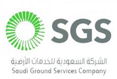 وظائف شاغرة بالشركة السعودية للخدمات الأرضية