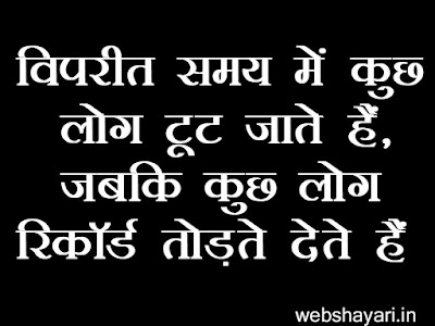 motivational quotes in hindi 140