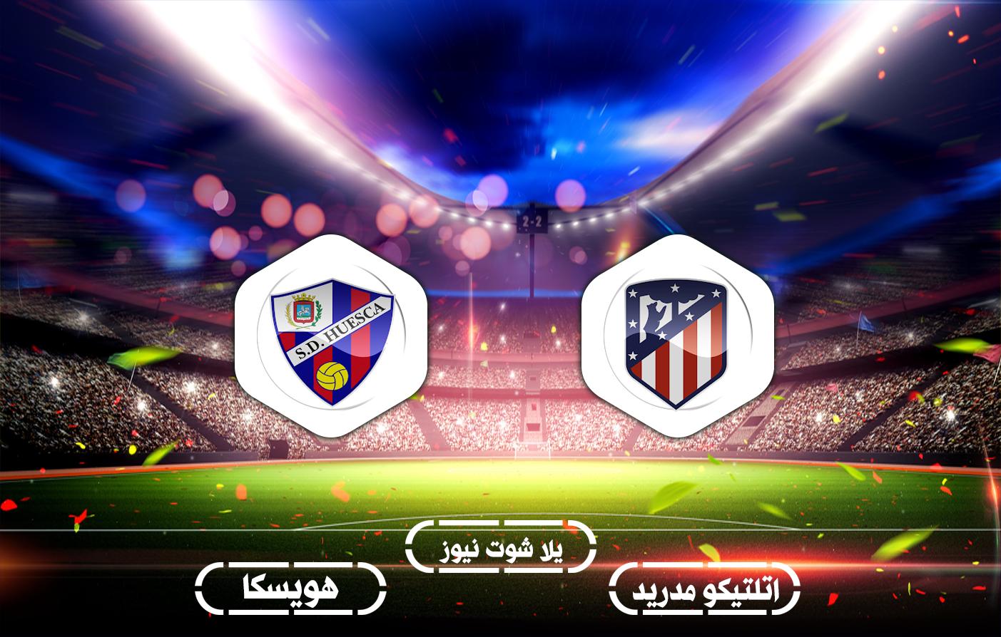 مشاهدة مباراة اتلتيكو مدريد وهويسكا بث مباشر  30-09-2020 الدوري الاسباني