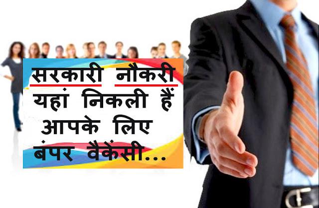 बैंक ऑफ महाराष्ट्र में निकली इन पदों पर भर्ती, 6 अप्रैल तक ग्रेजुएट कैंडिडेट्स करें आवेदन