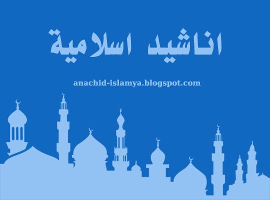 تحميل اناشيد اطفال بدون موسيقى 139 نشيد Mp3