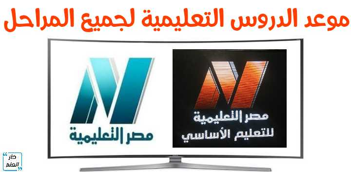 تعرف على موعد الدروس التعليمية على قناة مصر التعليمية لجميع المراحل الدراسية